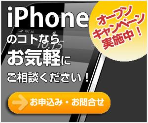 iPhoneのことならお気軽にご相談ください