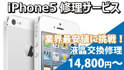 iphone5_repaire